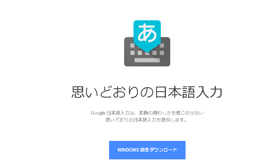 Google日本語 入力