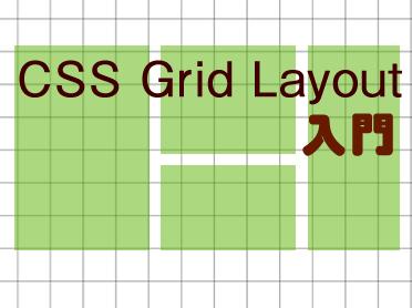 CSS Grid Layout 入門 基本